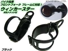 バイク用/ウィンカーステー/φ30〜36mm/黒色 ブラック/フォーク