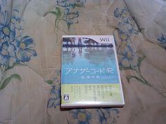 【Wii】アナザーコード:R 記憶の扉