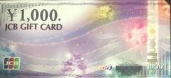★送料無料★JCBギフトカード1000円(商品券)★ポイント消化に