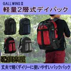 【GULLWING】☆軽量2層式デイパック 約23L 防災 黒 送料無