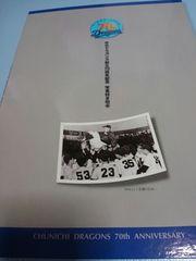中日ドラゴンズ創立70周年記念写真付き切手特製フォルダー