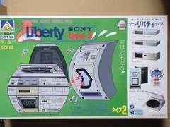 アオシマ SONY Liberty type2 ソニー・リバティ・タイプ2