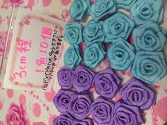 大きめ巻きバラモチーフ3�p程10個濃ブルーor濃パープル薔薇
