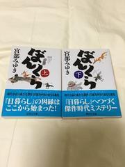 宮部みゆき【ぼんくら】上下巻2冊セット