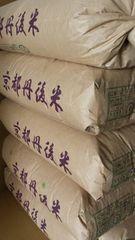 【送料無料!!】新米 平成29年産  京都 丹後 コシヒカリ 玄米20kg