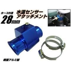送料無料 アタッチメント 1/8NPT-28mm 青色 水温計センサー用