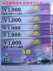 ☆迅速発送☆JCBギフトカード  1000円券   5枚