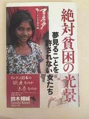 絶対貧困の光景 ブラックアジア インド番外編 鈴木傾城
