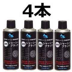 シャーシブラック 油性 420ml 4本セット