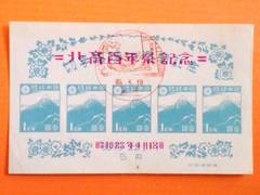 定変・北斎百年祭/初日印小型シート1948.4.18.目打・糊なし発行