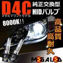 Mオク】ekスペースカスタムB11A系/ヘッドライト純正交換HIDバルブ8000K