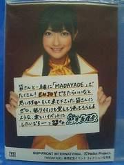 MADAYADE リリイベ コレクション写真・L判1枚 #13/熊井友理奈