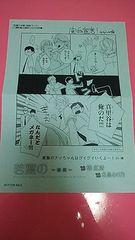 北畠あけ乃 若葉の-恋期- 購入特典ペーパー