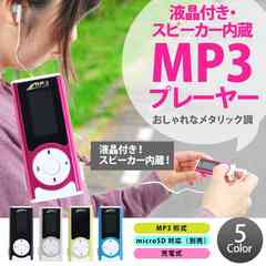 ☆MP3プレーヤー スピーカー内蔵 液晶付 充電式 ブルー