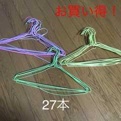 針金ハンガー 27本まとめ売り