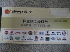 すかいらーくスカイラーク 株主優待券 ガストバーミヤンジョナサン 9千円分 即決