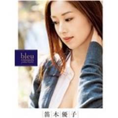 ■本『笛木優子 写真集 bleu velours』美人女優ユミン