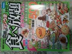 首都圏版 食べ放題 雑誌