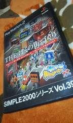 PS2☆THEぼくの街づくり 街ingメーカー++☆