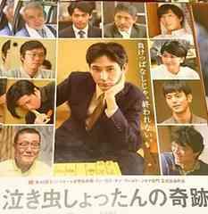 映画『泣き虫しょったんの奇跡』フライヤー5枚,松田龍平,野田洋次郎