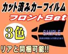 フロント (s) ミニカ 3D ハッチバック H4 カット済みカーフィルム 車種別スモーク