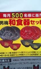 ノーベル製菓/男梅和食器セット当選品