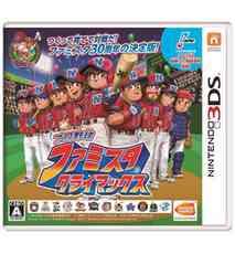 新品3DS プロ野球 ファミスタ クライマックス即決!
