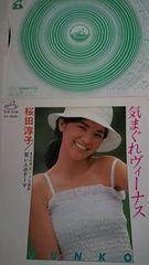 気まぐれヴィーナス桜田淳子EPレコード