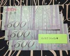 イオン商品券500円3枚1500円分◆モバペイ歓迎