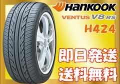 ◆ハンコック H424 165/40R16◆送料無料◆2本9500円◆