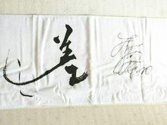 峰竜太サイン入りタオル