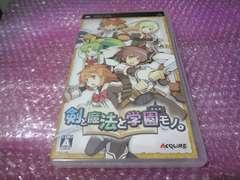 堀PSP剣と魔法と学園モノ。