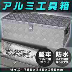 高品質アルミチェッカー製 アルミ工具箱