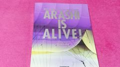 嵐 ARASHI IS ALIVE! CD付き