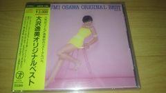 廃盤レア!大沢逸美「大沢逸美  オリジナルベスト」(1983年発売)