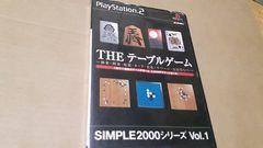 PS2☆THEテーブルゲーム☆11種類のゲーム収録。