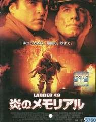 炎のメモリアル/DVD