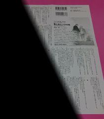朝丘戻 春と秋とソラの色 -Complete Book 2- 購入特典ペーパー