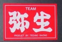 弥生ステッカー(小)サニースカイラインGT-Rセドリックグロリアシーマーチローレルセフィーロ旧車