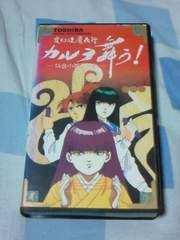ビデオ 変幻退魔夜行カルラ舞う! 仙台小芥子怨歌第1巻 DVD未発売