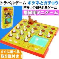 トラベルゲーム キツネとガチョウ 世界中で知られるゲーム Ag042