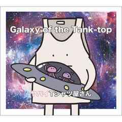 即決 ヤバイTシャツ屋さん Galaxy of the Tank-top 初回盤 新品