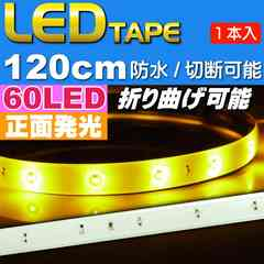 LEDテープ60連120cm白ベース正面発光アンバー1本 防水 as12237