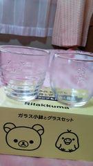 リラックマ☆ガラス小鉢とグラスセット