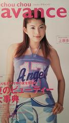 上原多香子・桜井翔・小柳ゆき【ChouChou】2001年No.9
