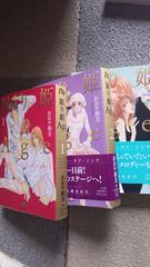 🌟眠り姫Age 全3 おおや和美