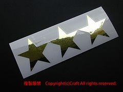 星のステッカー/ゴールドミラータイプ(5cm/3枚を1シート)