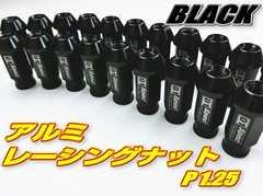アルミ鍛造レーシングナット M12 P1.25 20個 長貫通 黒