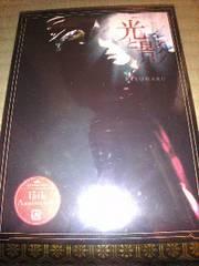 未開封DVD,清春/光と影