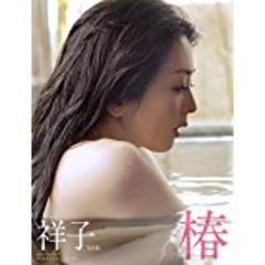 ■本『祥子写真集 椿』巨乳美人女優